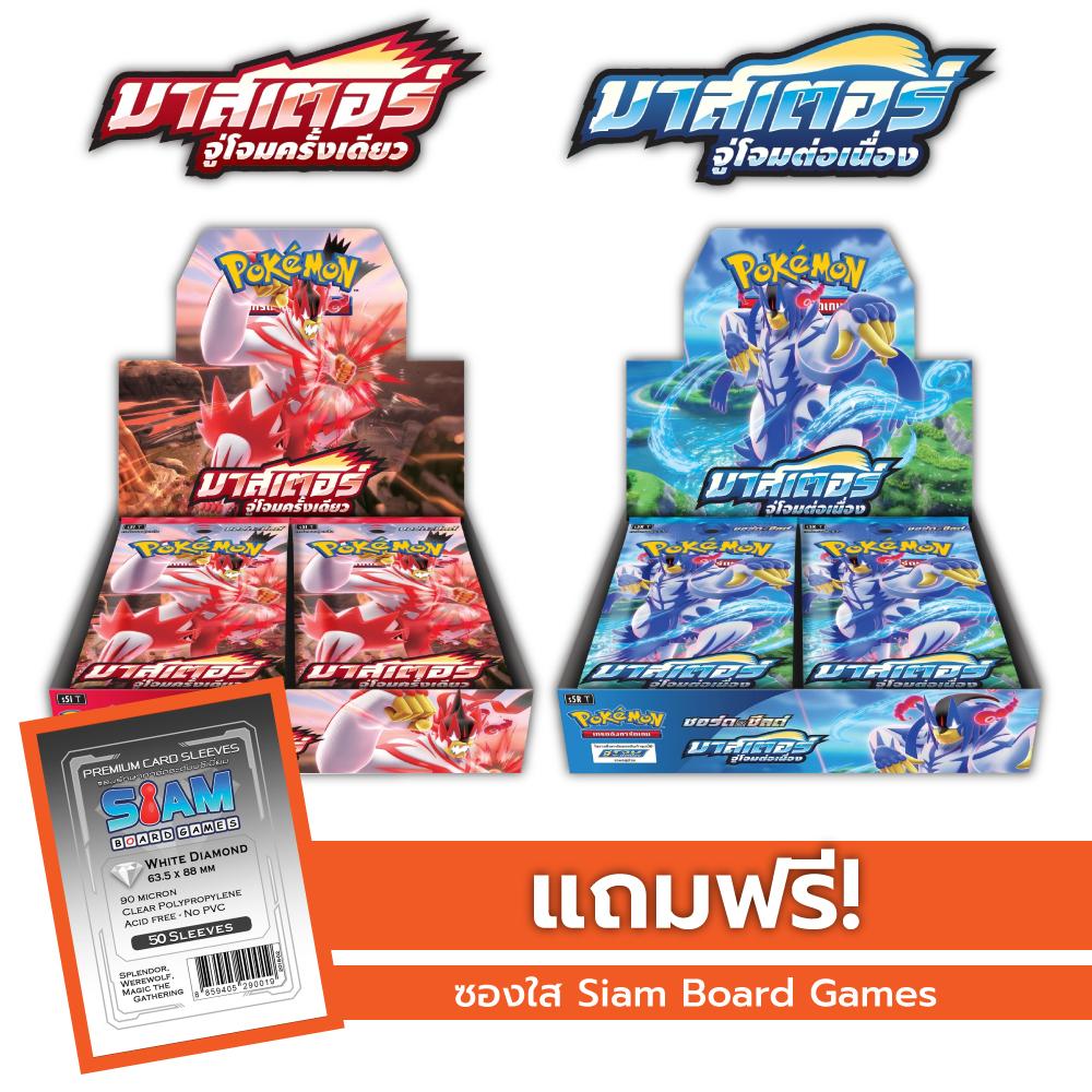 Pokémon Booster Box - มาสเตอร์จู่โจมครั้งเดียว+มาสเตอร์จู่โจมต่อเนื่อง แถมฟรี! Siam Board Games Sleeves