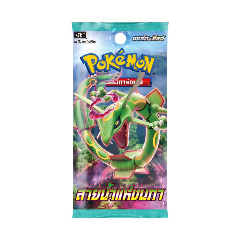 Pokemon Booster Pack - สายน้ำแห่งนภา