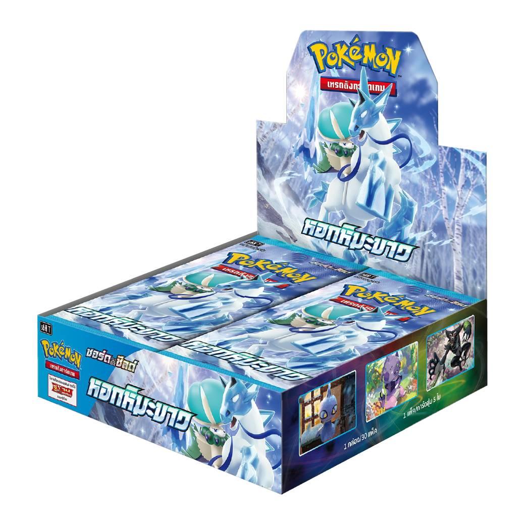 Pokemon Booster Box - หอกหิมะขาว