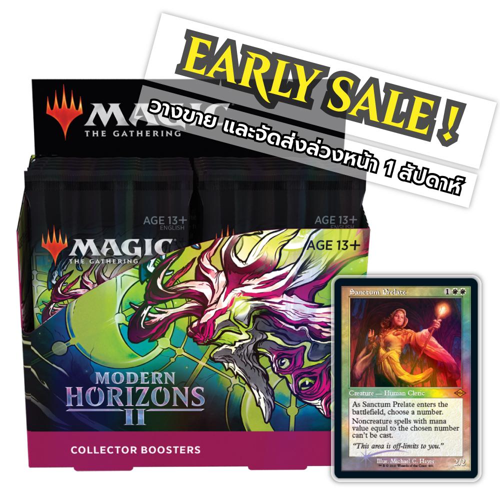 Modern Horizons 2 – Collector Booster Box (พิเศษ! วางขายและจัดส่งล่วงหน้า 1 สัปดาห์)