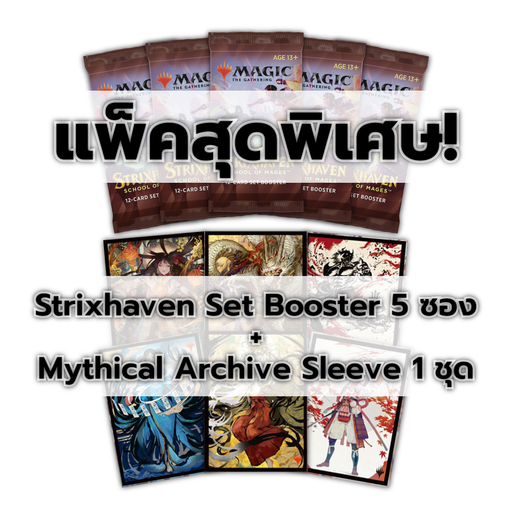 Strixhaven Set Booster With [Exclusive Sleeves!]