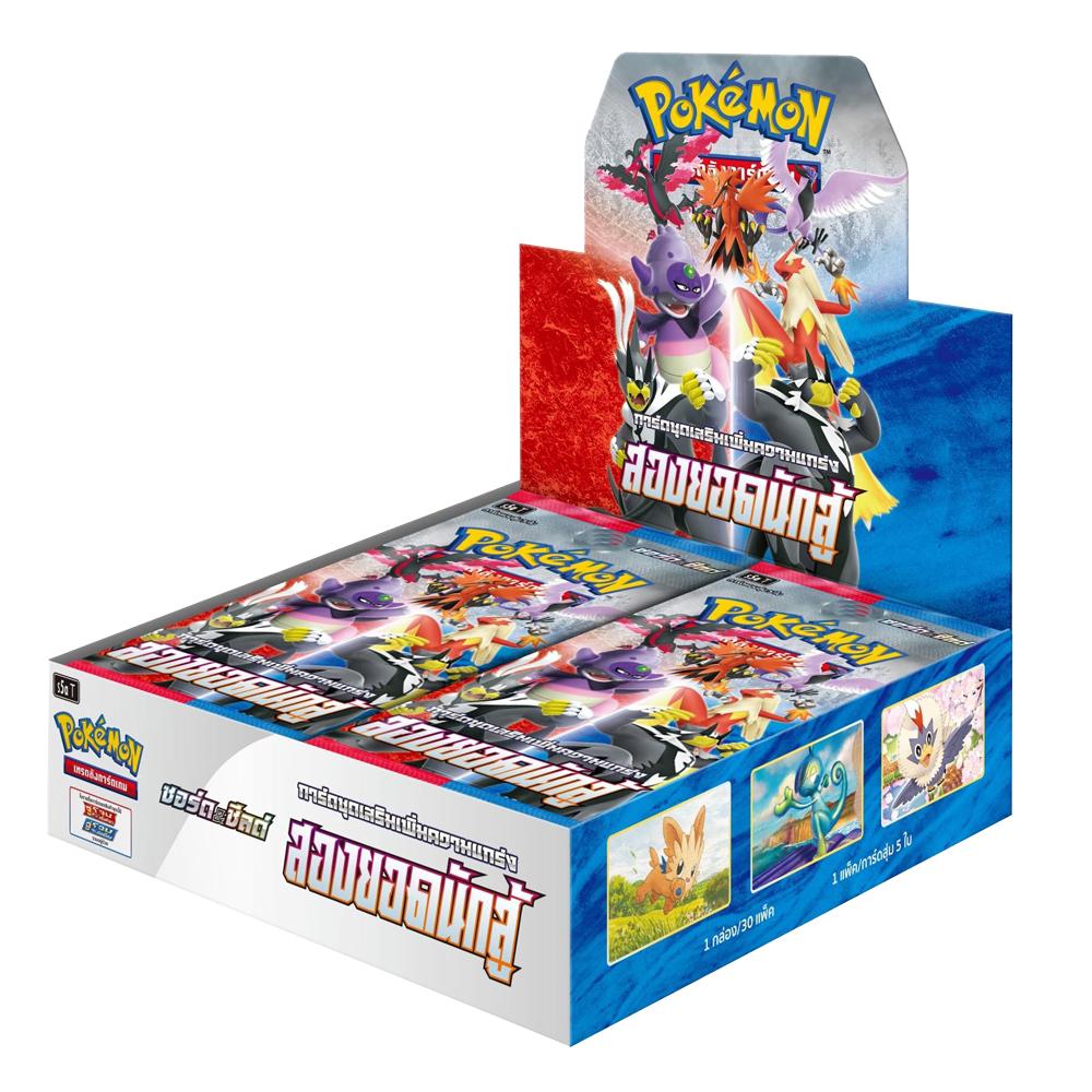 Pokemon Booster Box - สองยอดนักสู้