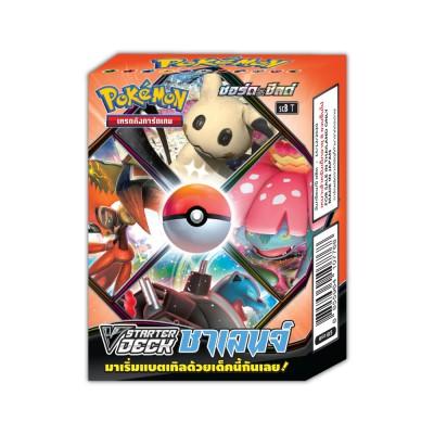 Pokémon Starter Deck - V Starter Deck ชาเลนจ์