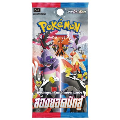 Pokemon Booster Pack - สองยอดนักสู้
